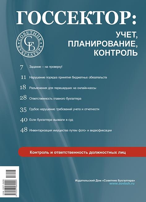 семинар бухгалтерский учет в издательстве и полиграфии